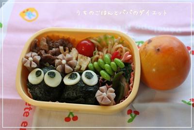 11月22日 長女幼稚園お弁当