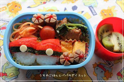 次男幼稚園お弁当