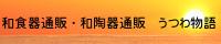 うつわ物語自社サイト