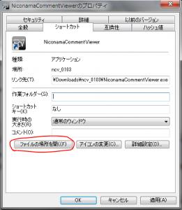 NCV導入3