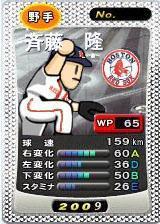 BOS斉藤隆09