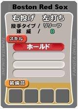BOS斉藤隆09守備