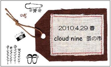 cloudnine1.jpg