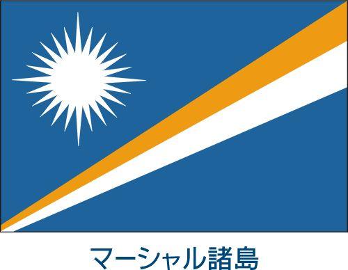 マーシャル国旗