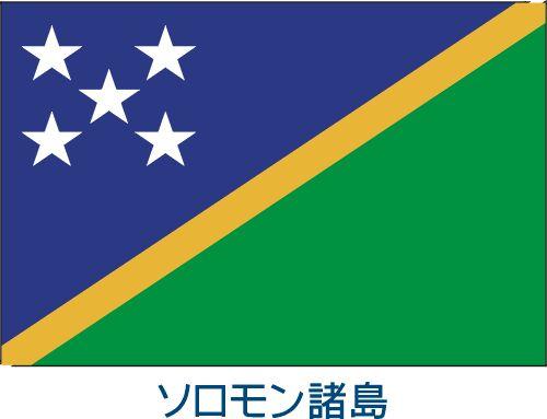 ソロモン国旗