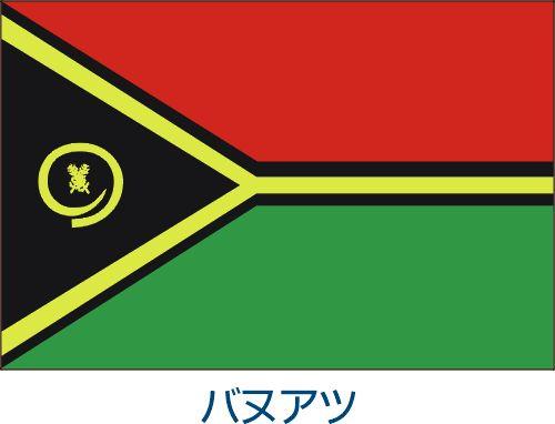 バヌアツ国旗