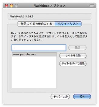 Flashblock2