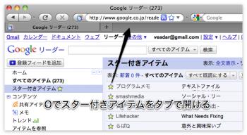 Google Reader Star Opener