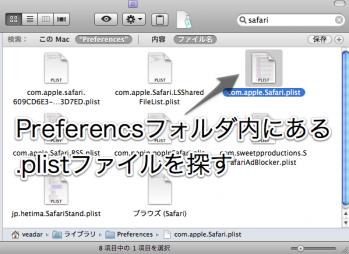 QuartzGLを有効化するために.plistファイルを探す
