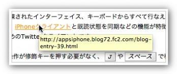 Safariのツールチップにリンク先のURLを表示させる