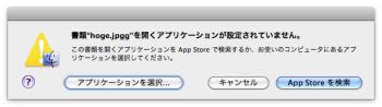 App Storeで検索を促される