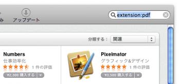 Mac App Storeをextension:pdfで検索してみる