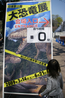 大恐竜展1
