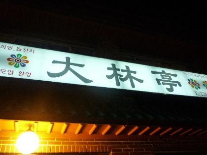 2日目夕食1