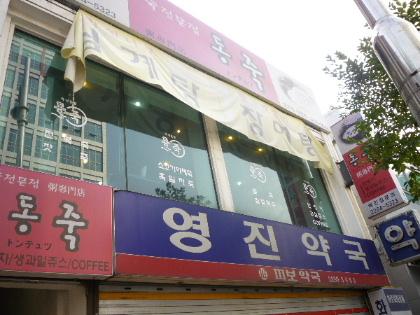朝粥の店1