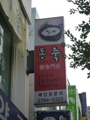 朝粥の店2