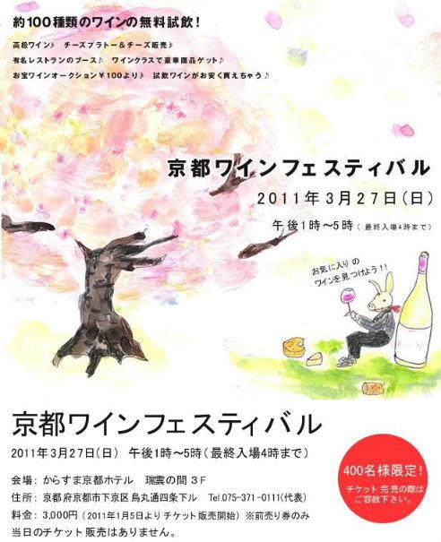 京都ワインフェスティバル9