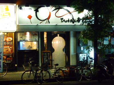 ひょうたん寿司16