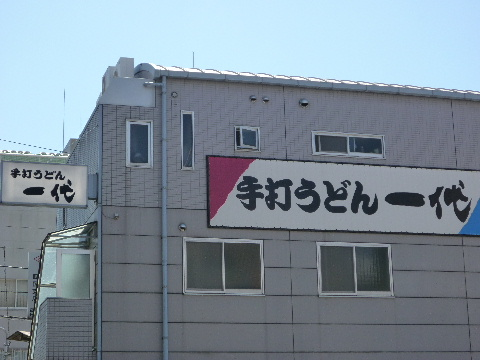 高松1日目5