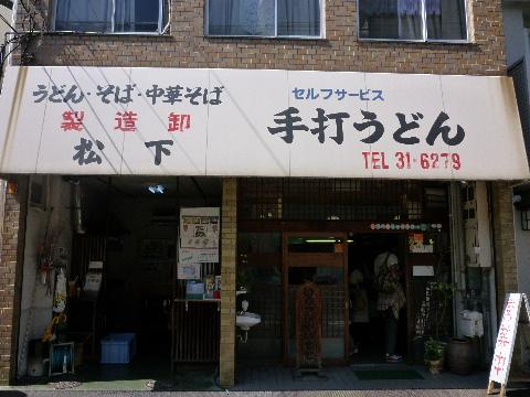 松下製麺所1