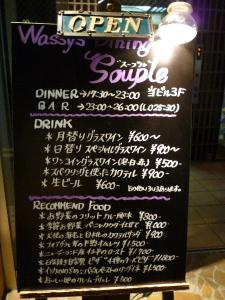 スープル2