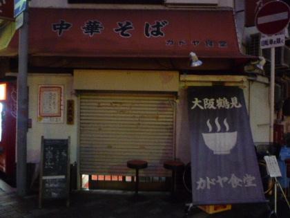 カドヤ食堂1