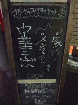 カドヤ食堂2