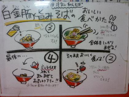 カドヤ食堂7