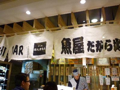 関空寿司1