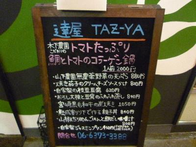 Taz-ya2