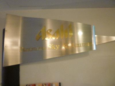 パノラマスカイレストラン アサヒ2