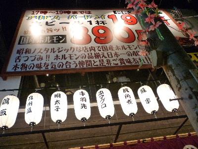 薩摩の蔵2