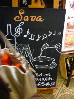 SAVA2