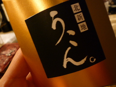 小塚ワイン会26