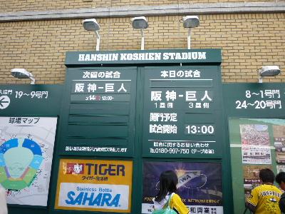 阪神vs巨人オープン戦1