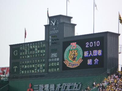 阪神vs巨人オープン戦5