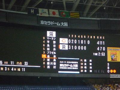 阪神vs広島11