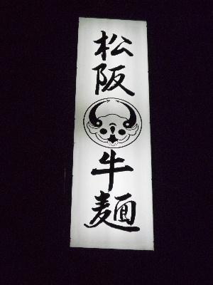 松坂牛麺2