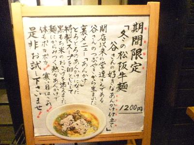 松坂牛麺6