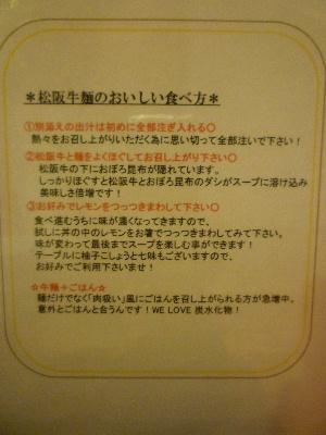 松坂牛麺7