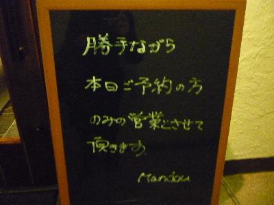 Mandou2