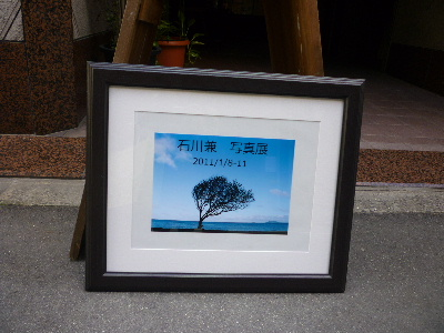 石川さん写真展
