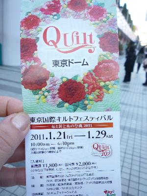 東京国際キルトフェスティバル1