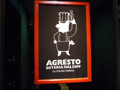 アグレスト1