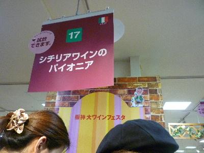 阪神大ワインフェスタ1