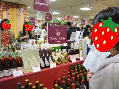 阪神大ワインフェスタ3