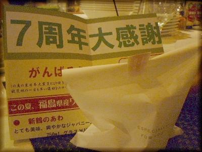 ビストロ疋田14
