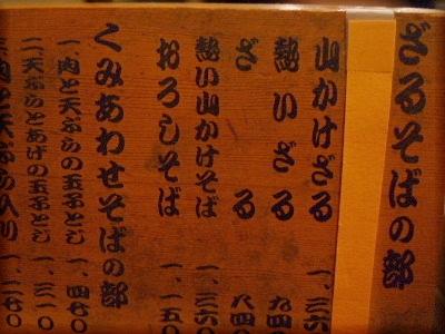 山商蕎麦5
