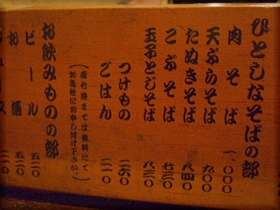 山商蕎麦6