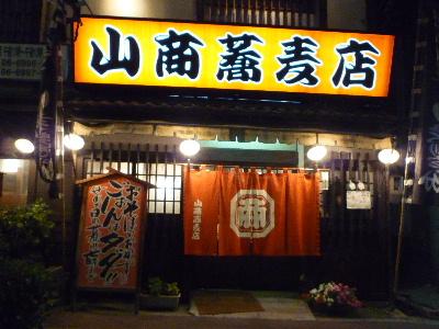 山商蕎麦11